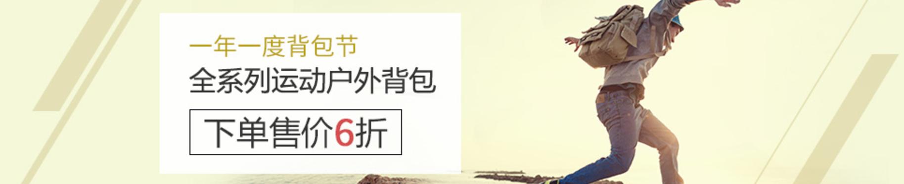 手慢无-亚马逊中国背包节,大波6折特价背包