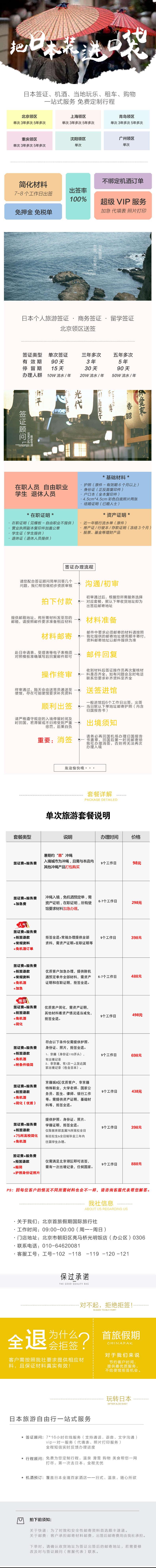 推荐 签证爆款:日本个人旅游签证98元起  100%出签承诺【北京领区】