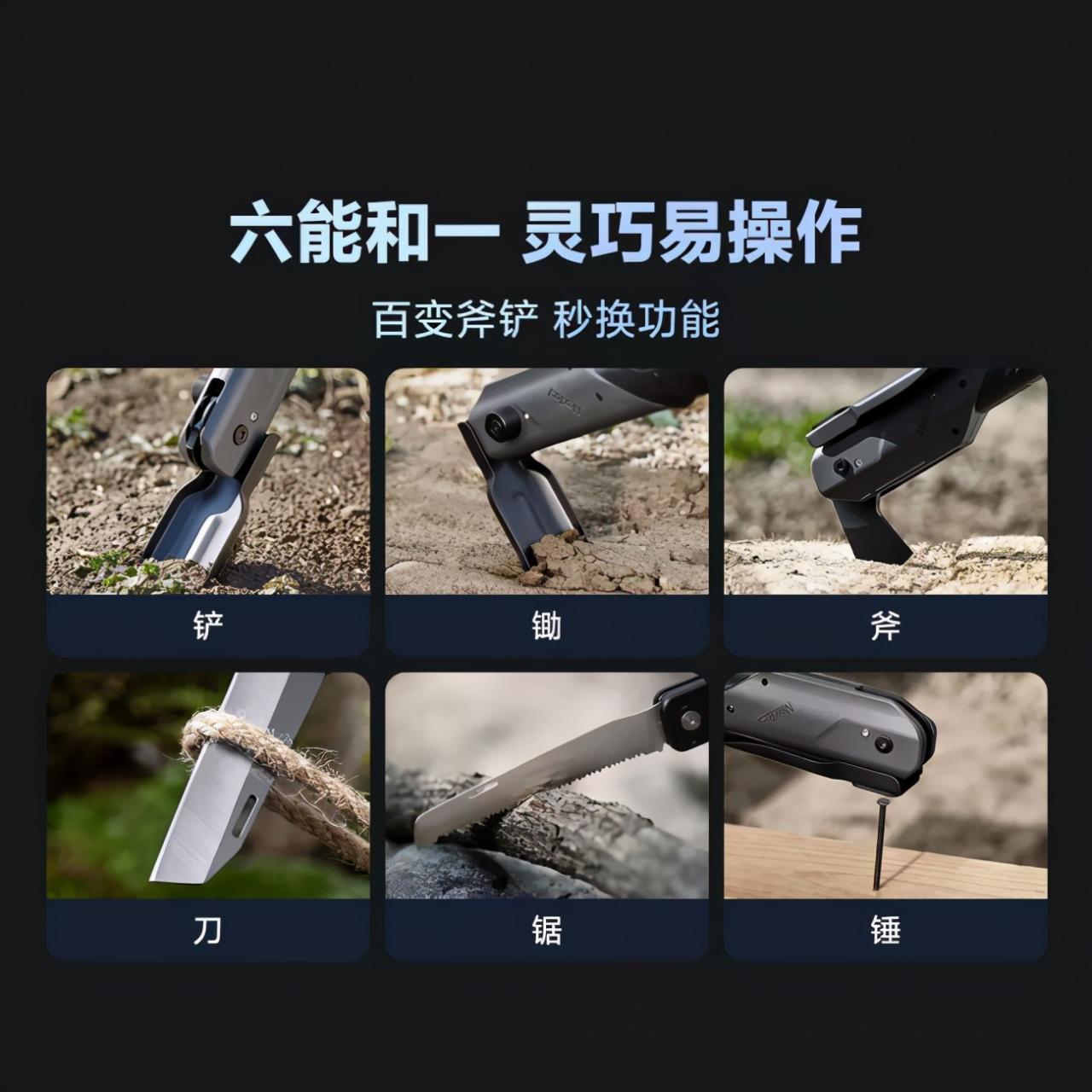小米有品众筹多功能铲或为新爆款,集聚七大核心功能户外必备